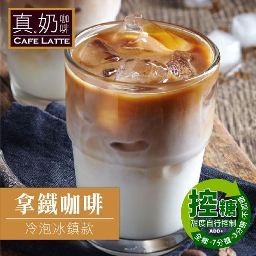 【歐可茶葉】 控糖系列 拿鐵咖啡 冷泡冰鎮款x3盒(8包/盒)