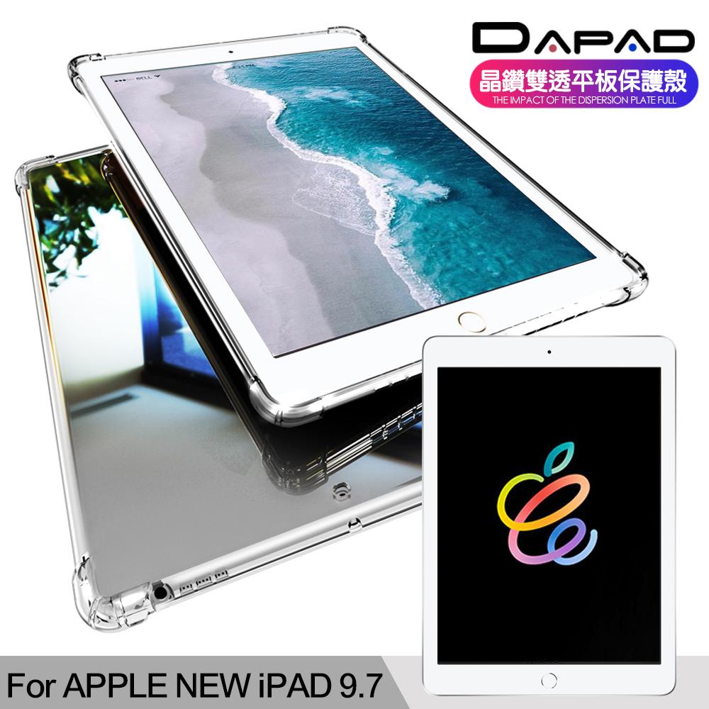 DAPAD for iPad Air/Air2/Pro 9.7/9.7(2017)/9.7(2018)晶鑽雙透平板保護殼
