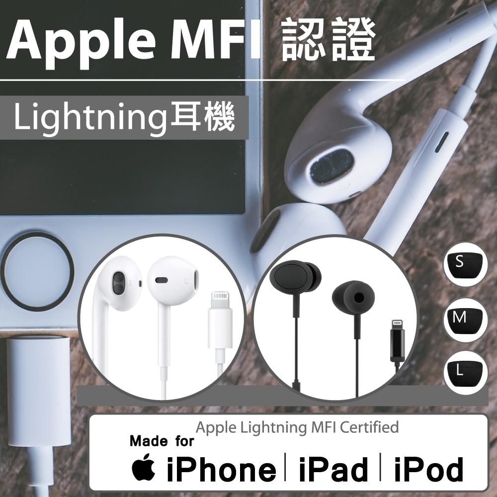 APPLE Lightning MFI認證 入耳式耳機 - 黑色(基本款盒裝)