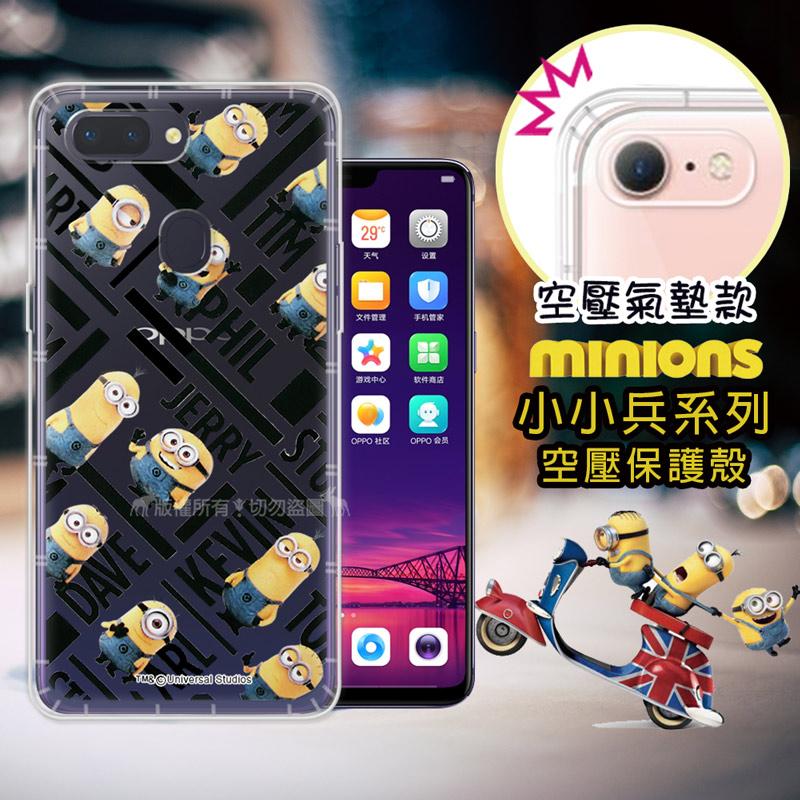 官方授權 Minions小小兵 OPPO R15 空壓安全手機殼(黑字)