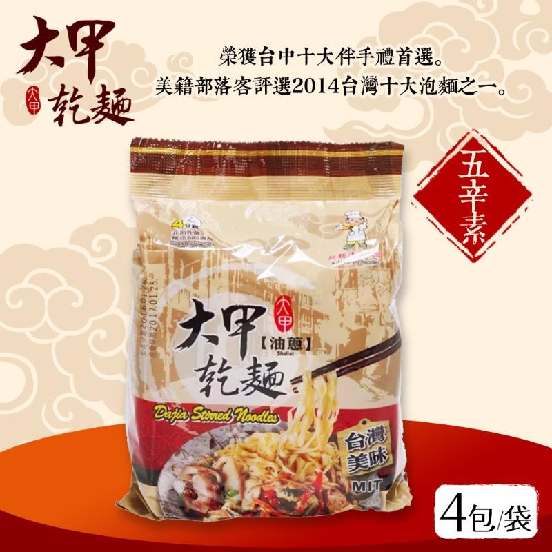 大甲乾麵-油蔥x6袋(4包/袋) 五辛素