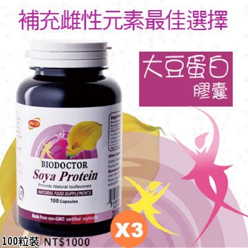 【營養補力】天然大豆蛋白膠囊 100粒裝X3 三瓶特價組 Isoflavones 美國進口