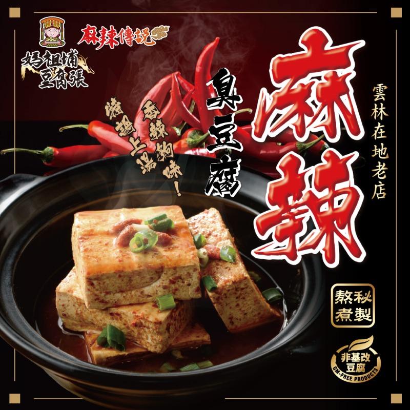 【媽祖埔豆腐張】麻辣臭豆腐料理包x6包(800g/包)
