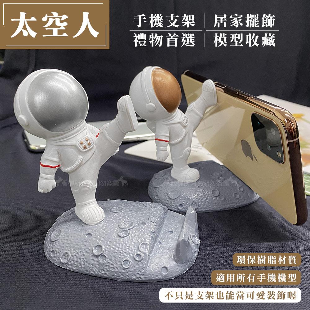 太空人/宇航員 造型手機支架 桌面擺飾 居家神器 手機座 交換禮物 模型收藏(抬腳)-銀色
