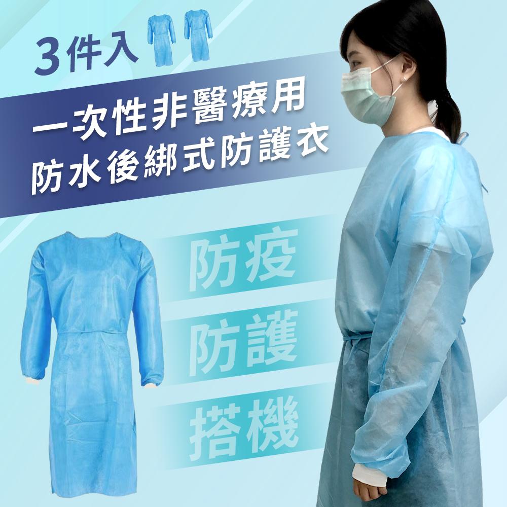 防疫必備 男女通用款 一次性非醫療用防水後綁式隔離衣-3入組