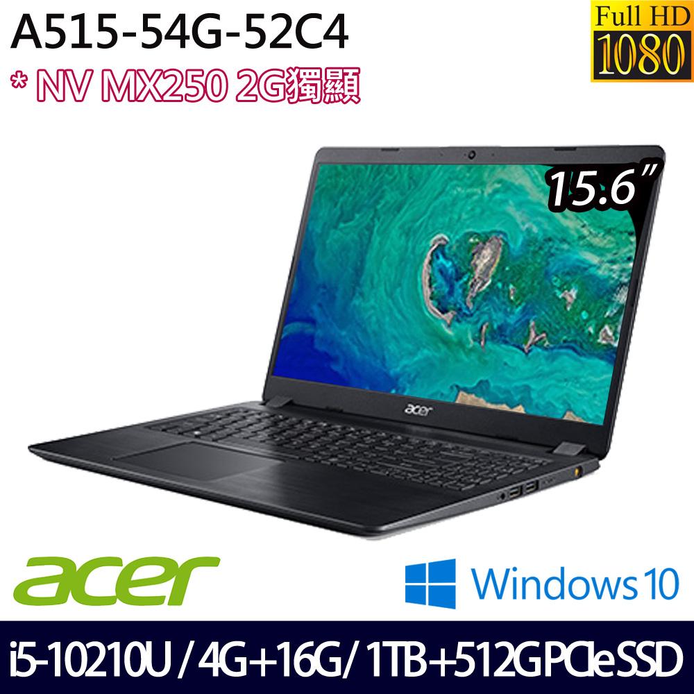 【全面升級】《Acer 宏碁》A515-54G-52C4(15.6吋FHD/i5-10210U/4G+16G/1TB+512G PCIe/MX250/兩年保)
