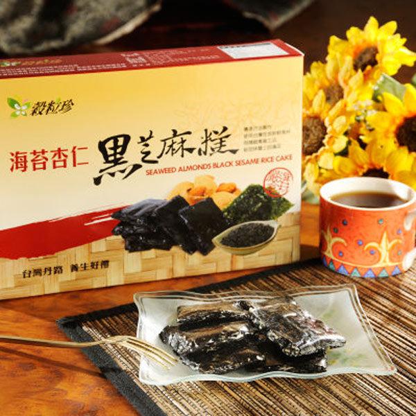 《穀粒珍》海苔杏仁黑芝麻糕 (120g/盒,共2盒)