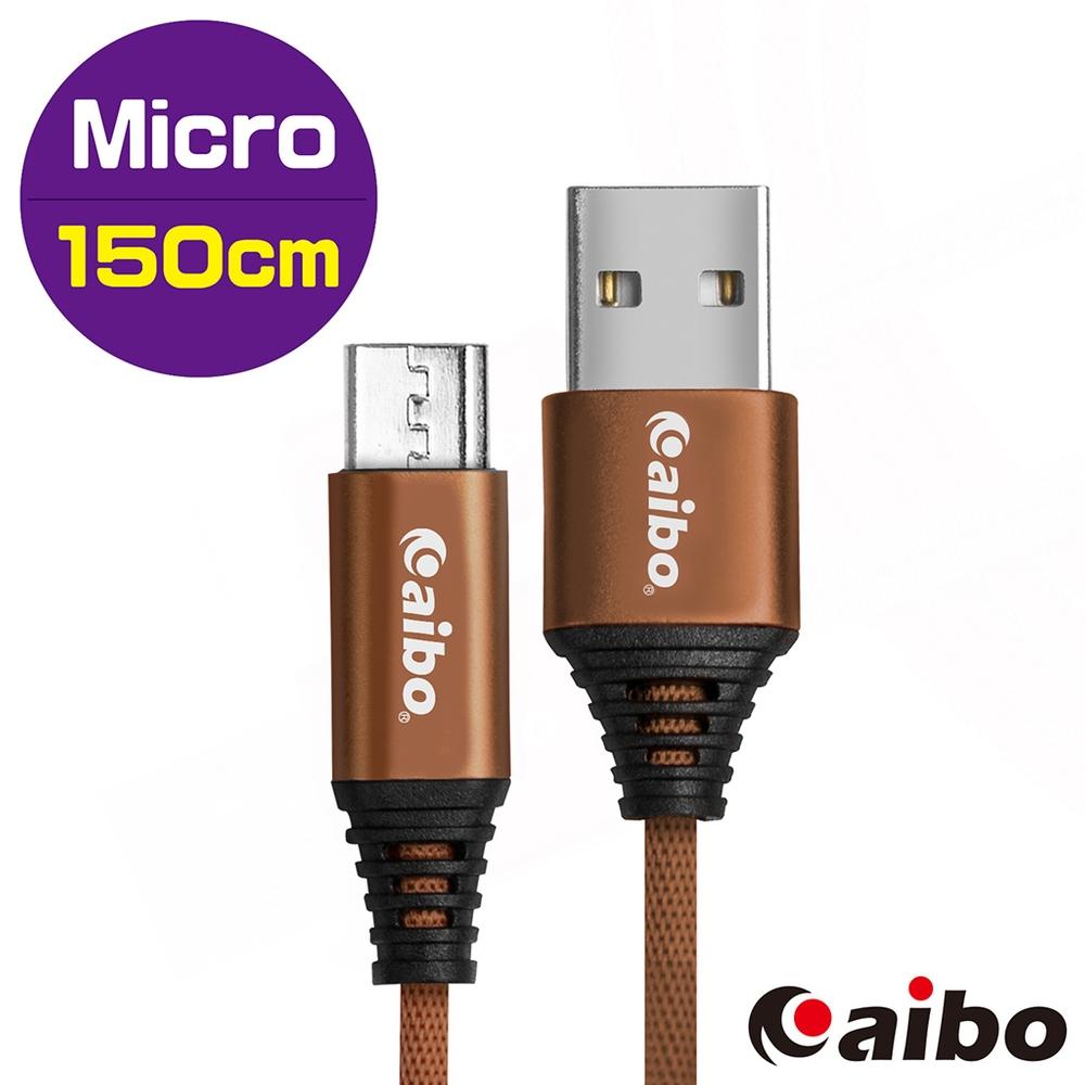 aibo USB 轉 Micro USB 鋁合金接頭 布藝編織快充傳輸線(1.5M)-咖啡