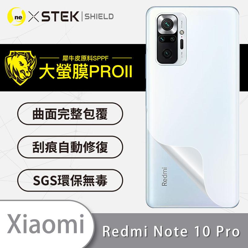 【大螢膜PRO】紅米Note10 Pro 手機背面保護膜 磨砂霧面款 頂級犀牛皮抗衝擊 MIT自動修復 防水防塵