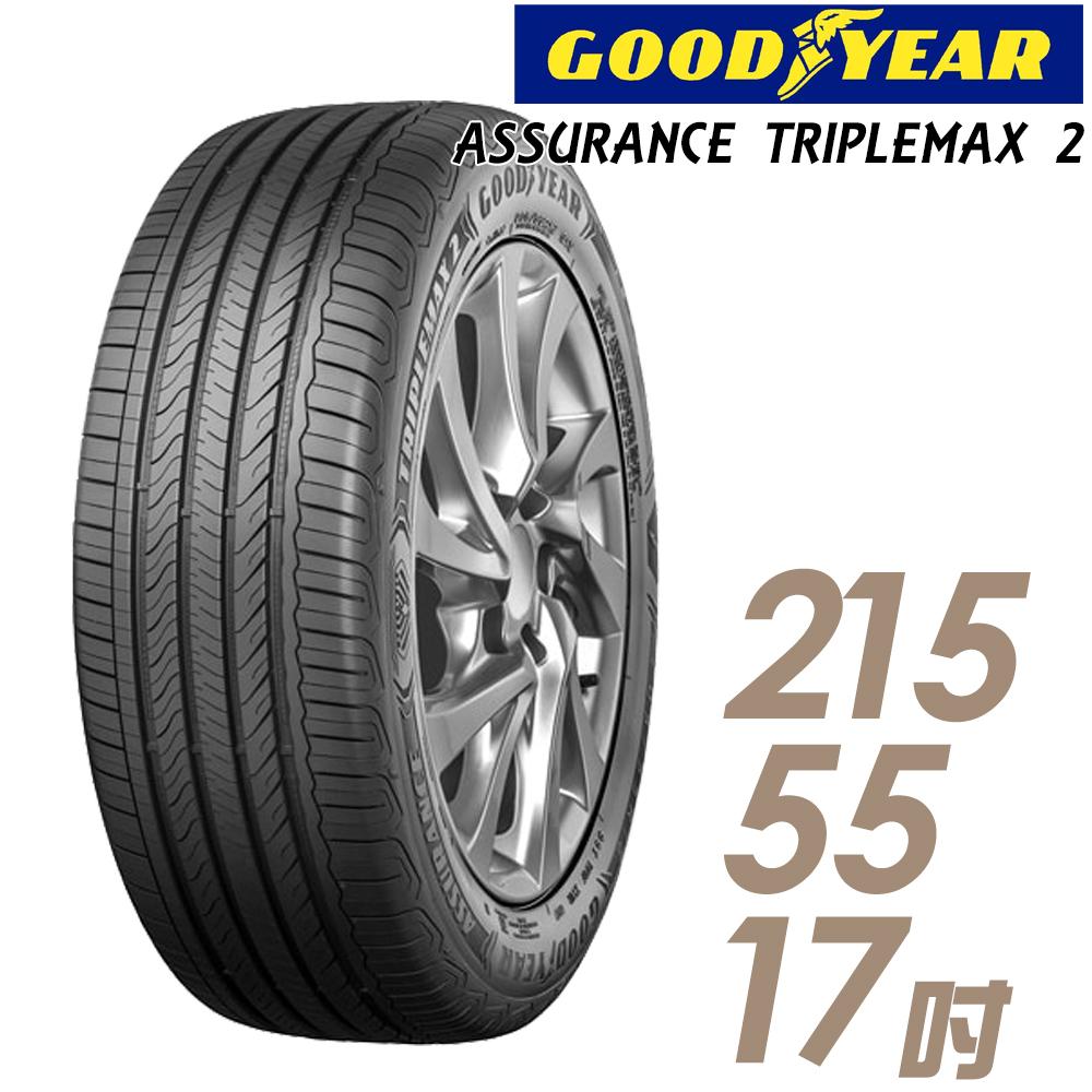 【GOODYEAR 固特異】ASSURANCE TRIPLEMAX 2 溼地操控性能輪胎_一入_215/55/17(ATM2)