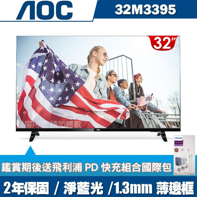 ★送飛利浦快充組合包★美國AOC 32吋薄邊框液晶顯示器+視訊盒32M3395