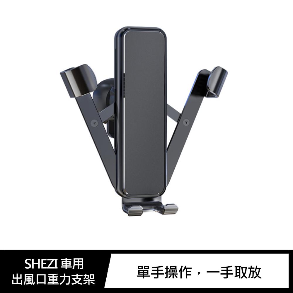 SHEZI 車用出風口重力支架(銀色)