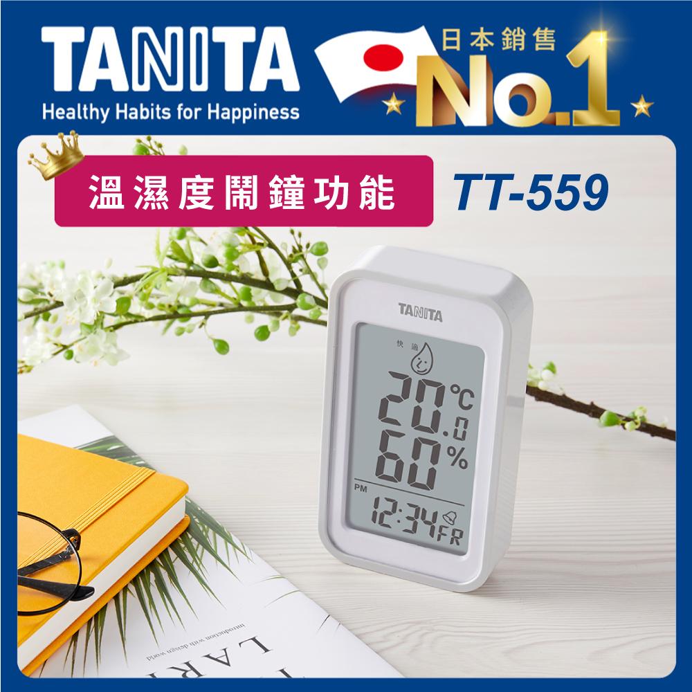 日本TANITA溫濕度電子時鐘(有鬧鐘功能)559-灰-台灣公司貨