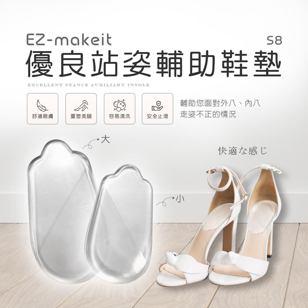 Ezmakeit-S8 優良站姿輔助緩衝鞋墊