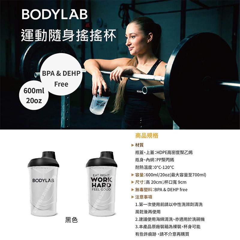 【丹麥 BODYLAB】Shaker Bottle 運動隨身搖搖杯 600ml-黑色