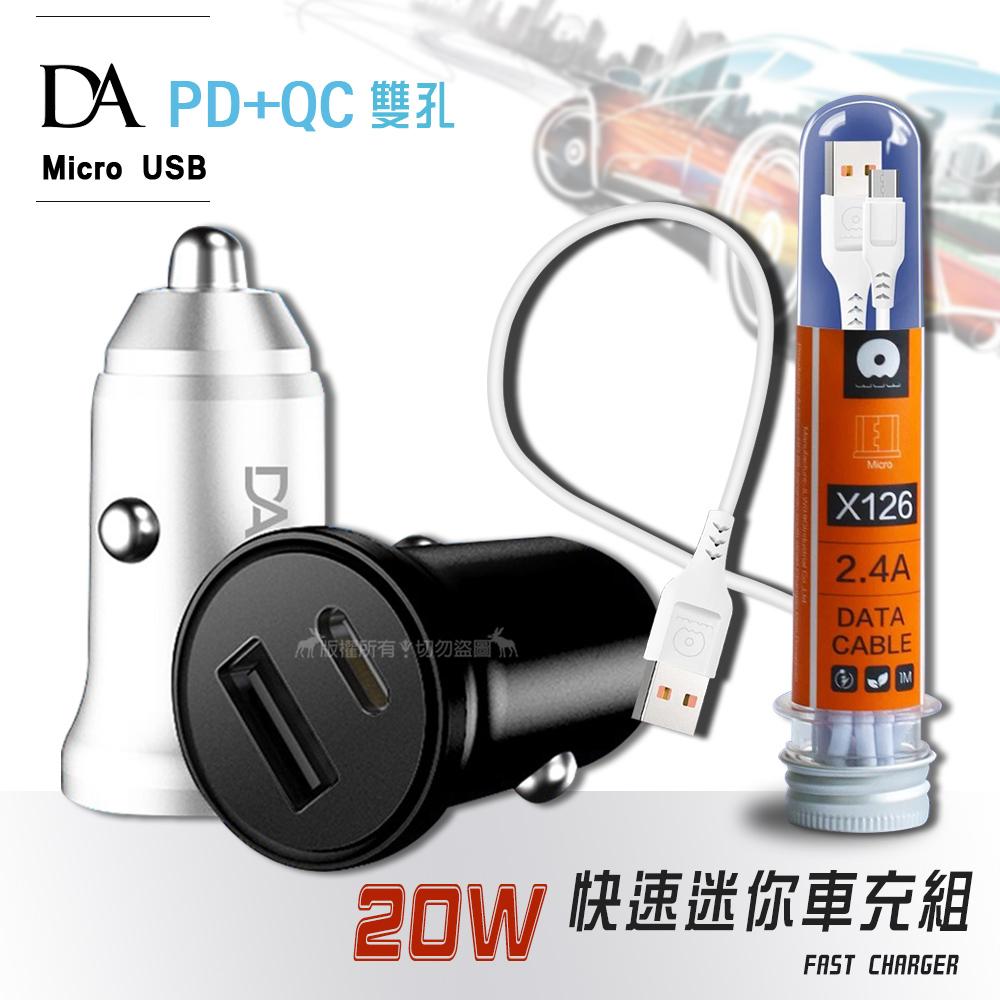 DA PD+QC3.0 20W雙孔迷你車充+Micro USB 2.4A試管傳輸充電線1M 車用充電組(極簡白+線)