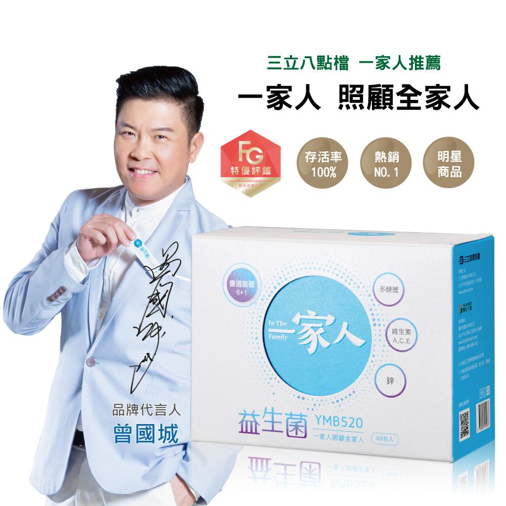 【超值優惠】陽明生醫 一家人益生菌 60包 x 2盒
