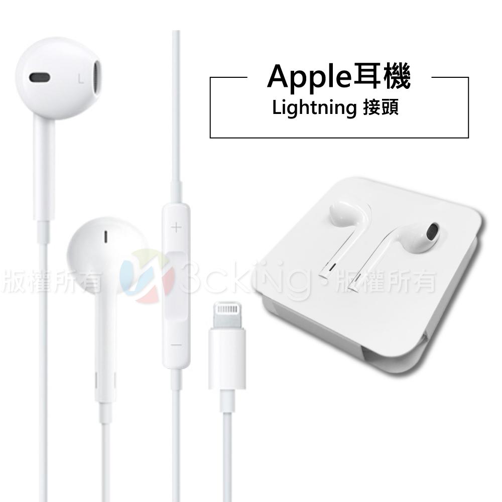Apple 全系列 Lightning 立體聲線控耳機