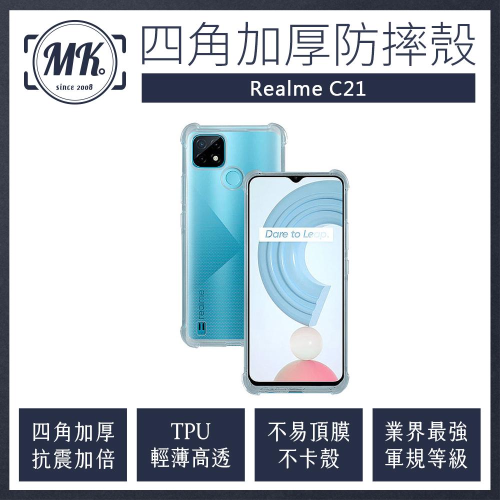 Realme C21 四角加厚軍規等級氣囊防摔殼 氣墊空壓保護殼
