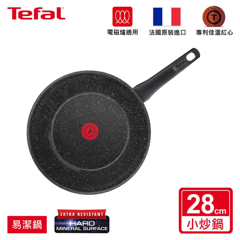 【Tefal法國特福】行星系列28CM陶瓷小炒鍋