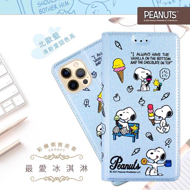 【SNOOPY/史努比】iPhone 12 Pro Max (6.7吋) 彩繪可站立皮套(最愛冰淇淋)