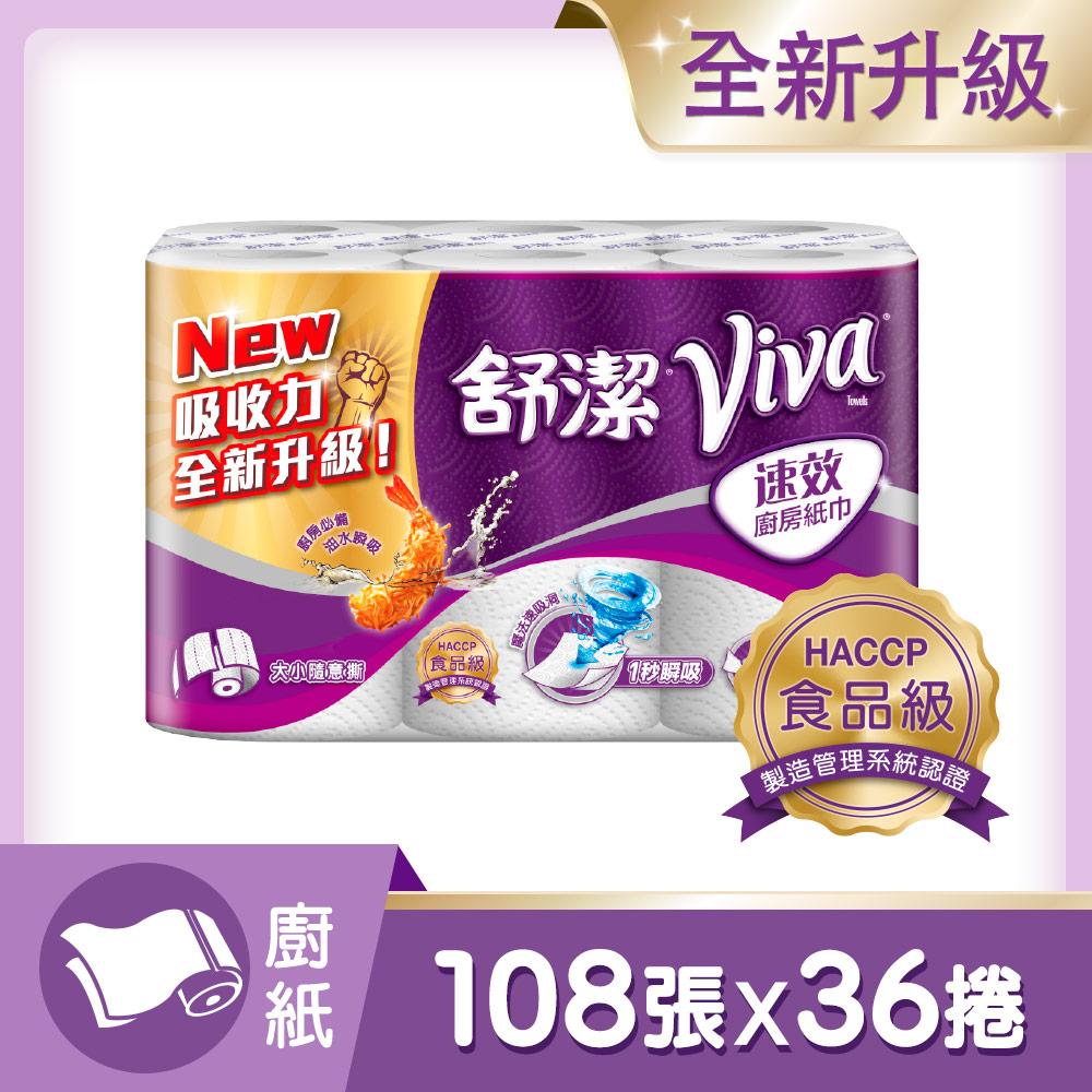 【舒潔】 速效廚房紙巾-大小隨意撕(雙層) 108張x6捲x6串