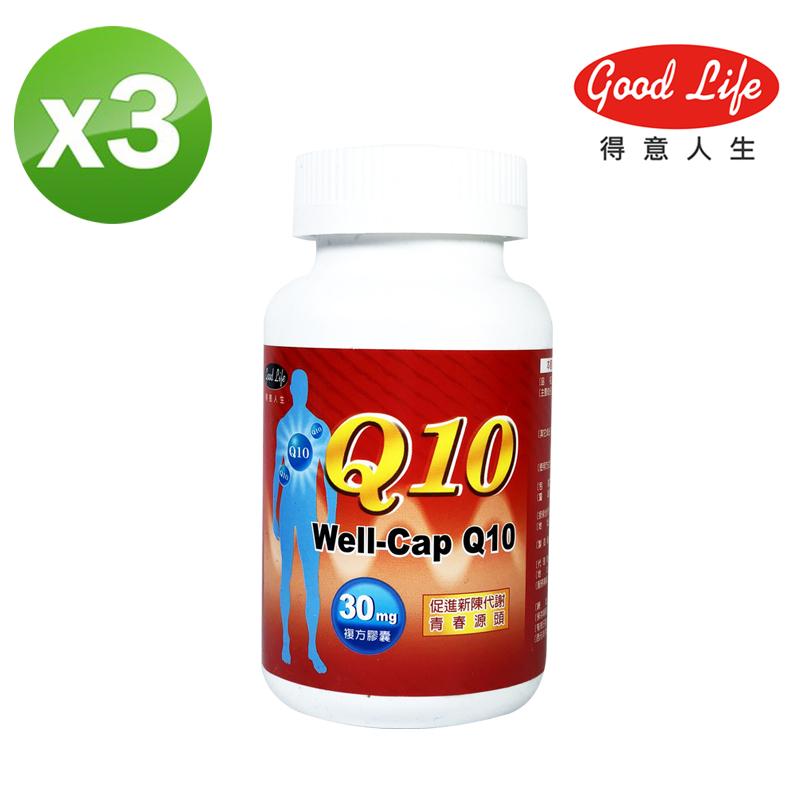 【得意人生】Q10 複方膠囊 3入組 (60粒/瓶)