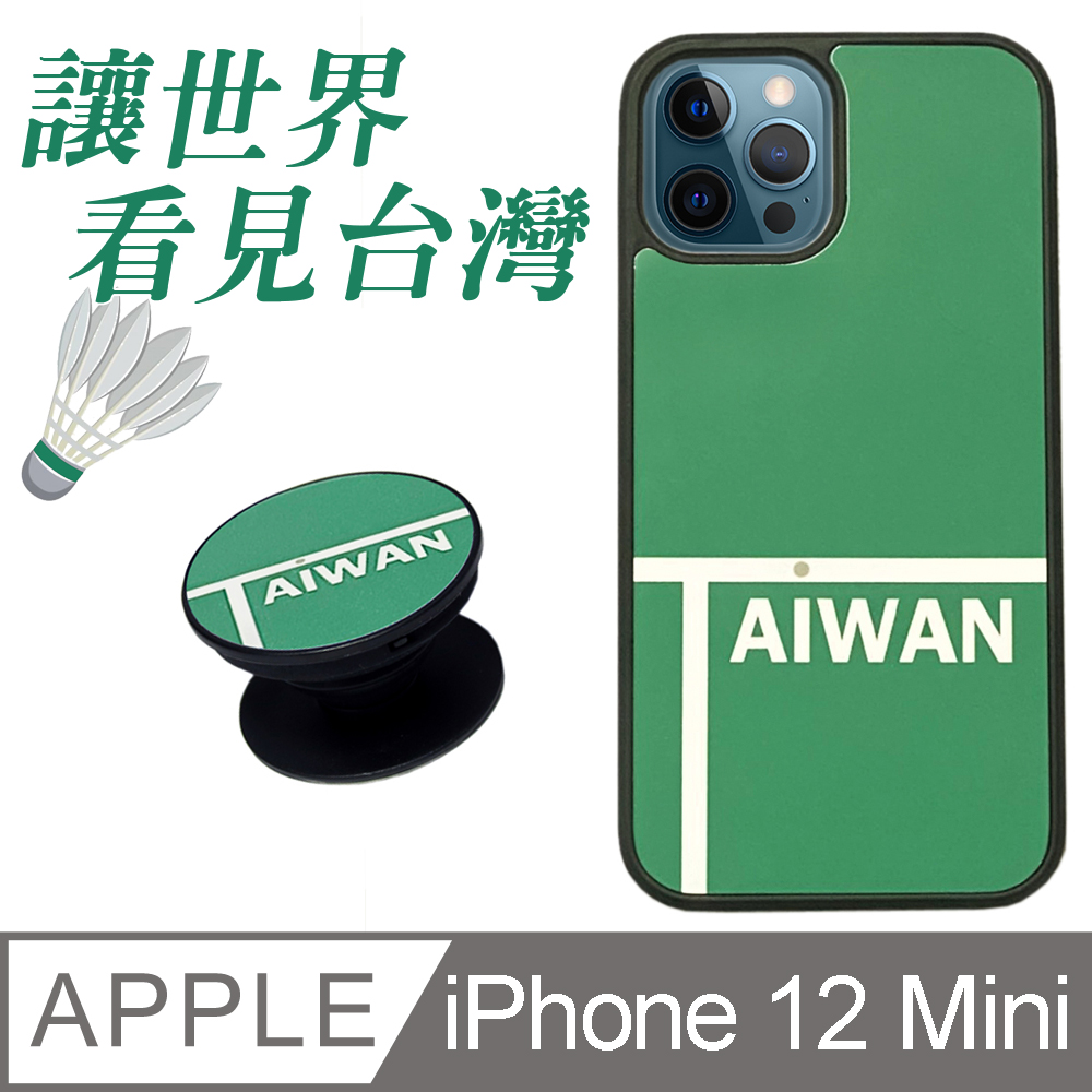 Sara Garden iPhone 12 Mini 5.4吋 手機殼保護殼防摔氣囊支架 羽球Taiwan界內 橫