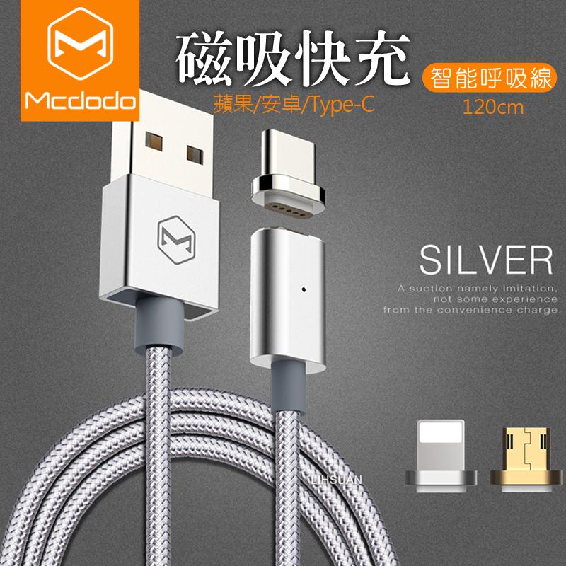【Mcdodo台灣官方】三合一 磁吸 快充 2A iPhone 安卓 Type C 充電線 呼吸燈 吸磁 智能 傳輸線 閃充線 太空銀