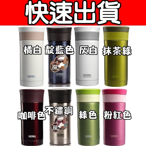 【THERMOS膳魔師 】350cc 不鏽鋼真空保溫杯 (JMK-350/JMK-351/JMK-350CA)-粉紅色