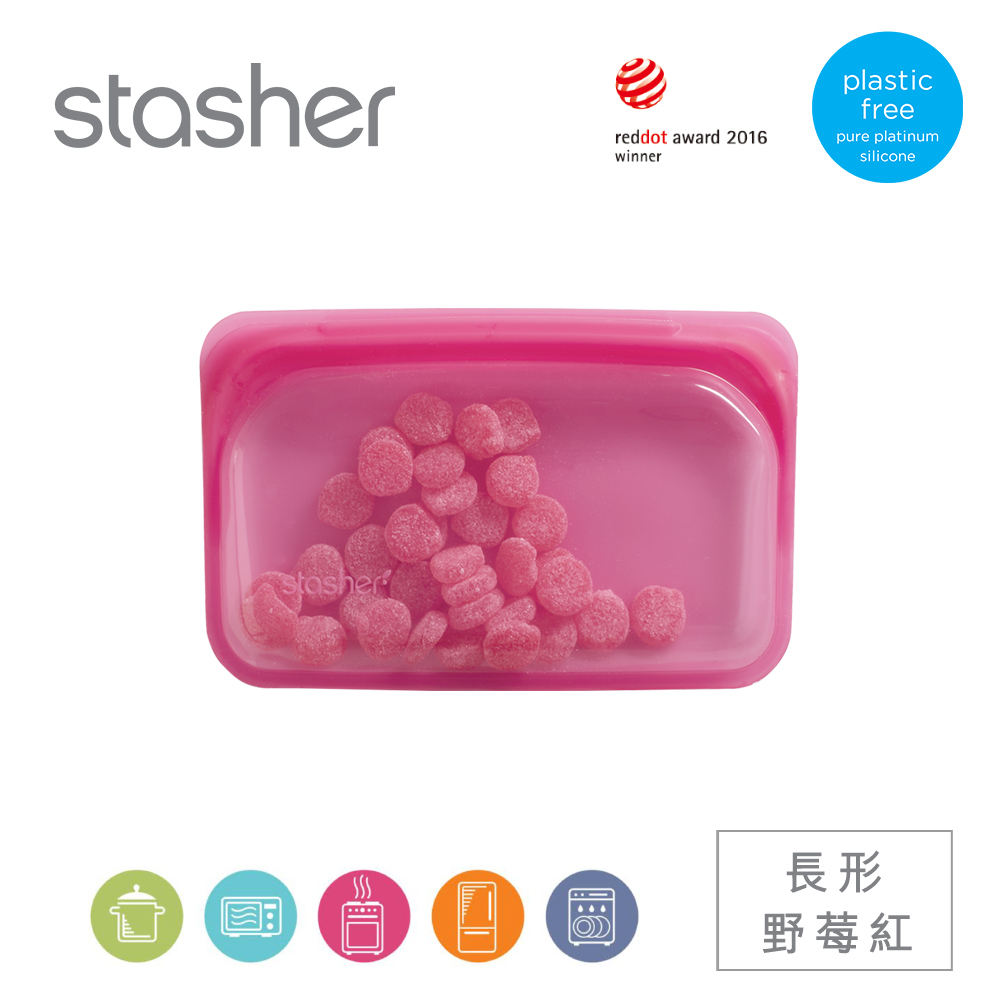 Stasher 773STMK06 長形矽膠密封袋-野莓紅