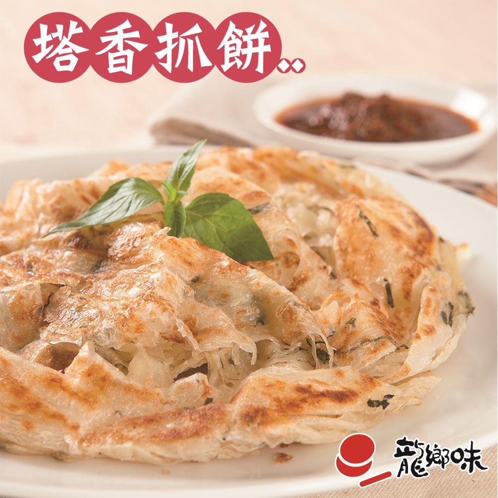 《龍鄉味》塔香抓餅(素)(10片/包,共3包)