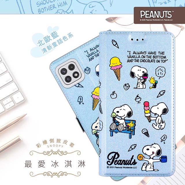 【SNOOPY/史努比】三星 Samsung Galaxy A22 5G 彩繪可站立皮套(最愛冰淇淋)