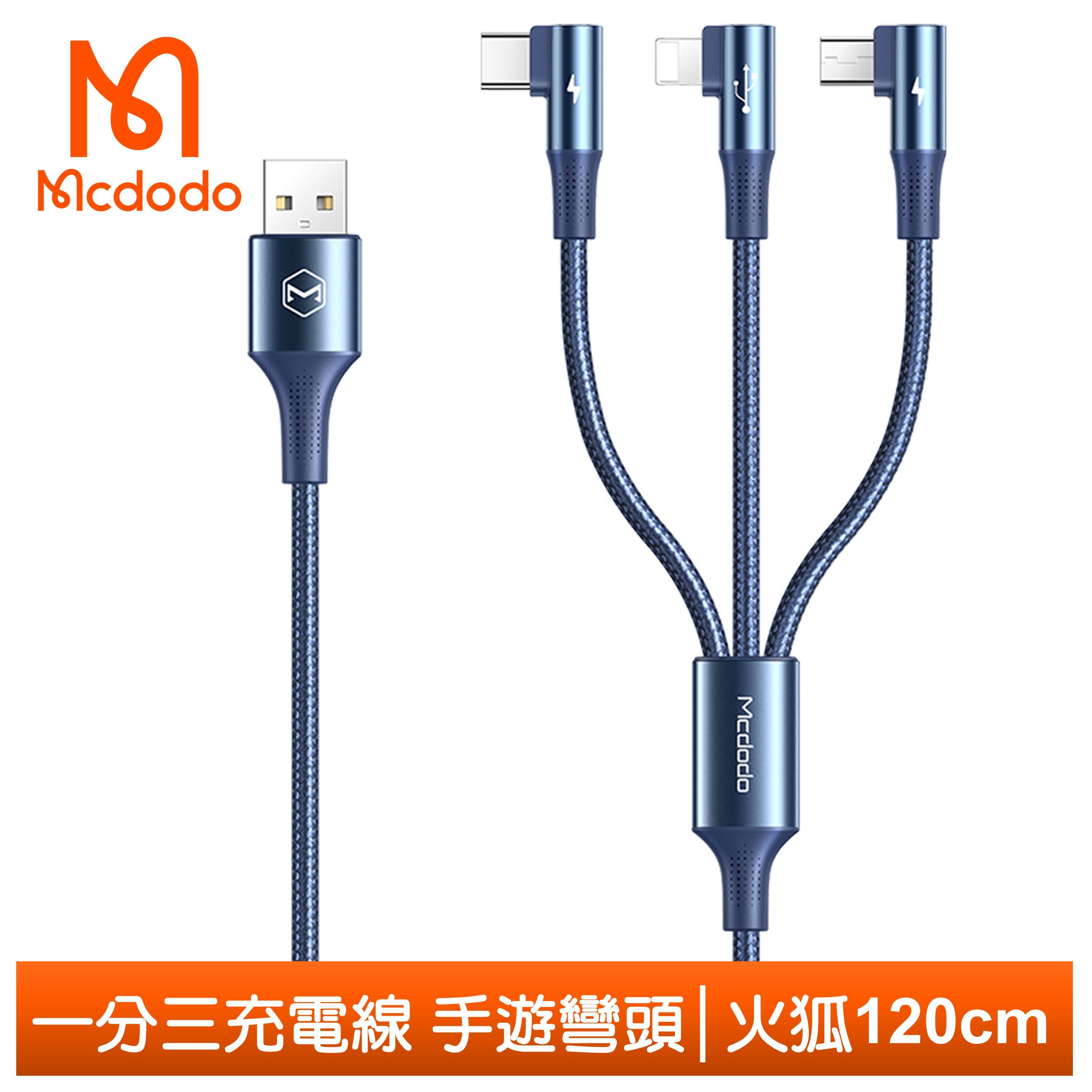 Mcdodo麥多多台灣官方 一分三 Lightning/TypeC/安卓MicroUSB/iPhone充電線傳輸線 手遊彎頭 火狐 1.2M 藍色