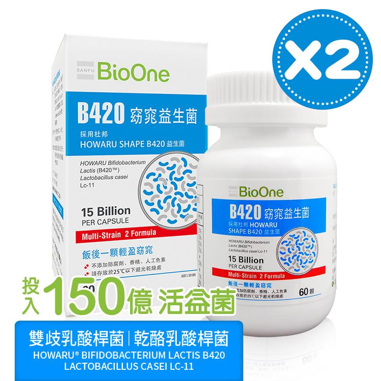 【碧而優】B420-窈窕益生菌膠囊(362mgX60顆/瓶)X2瓶