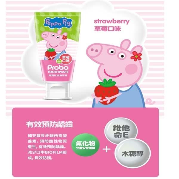 博寶兒 兒童牙膏 佩佩豬 80g 草莓/葡萄