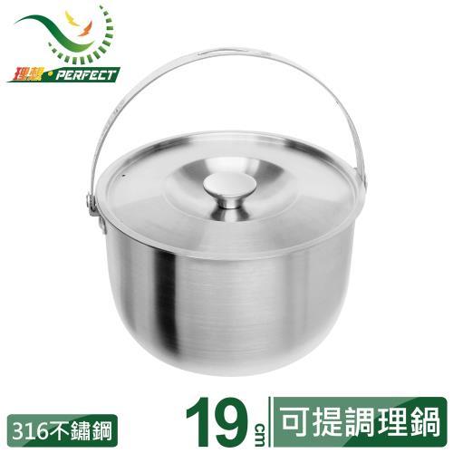 【PERFECT 理想】金緻316不銹鋼可提式調理鍋-19cm(KH-32318)