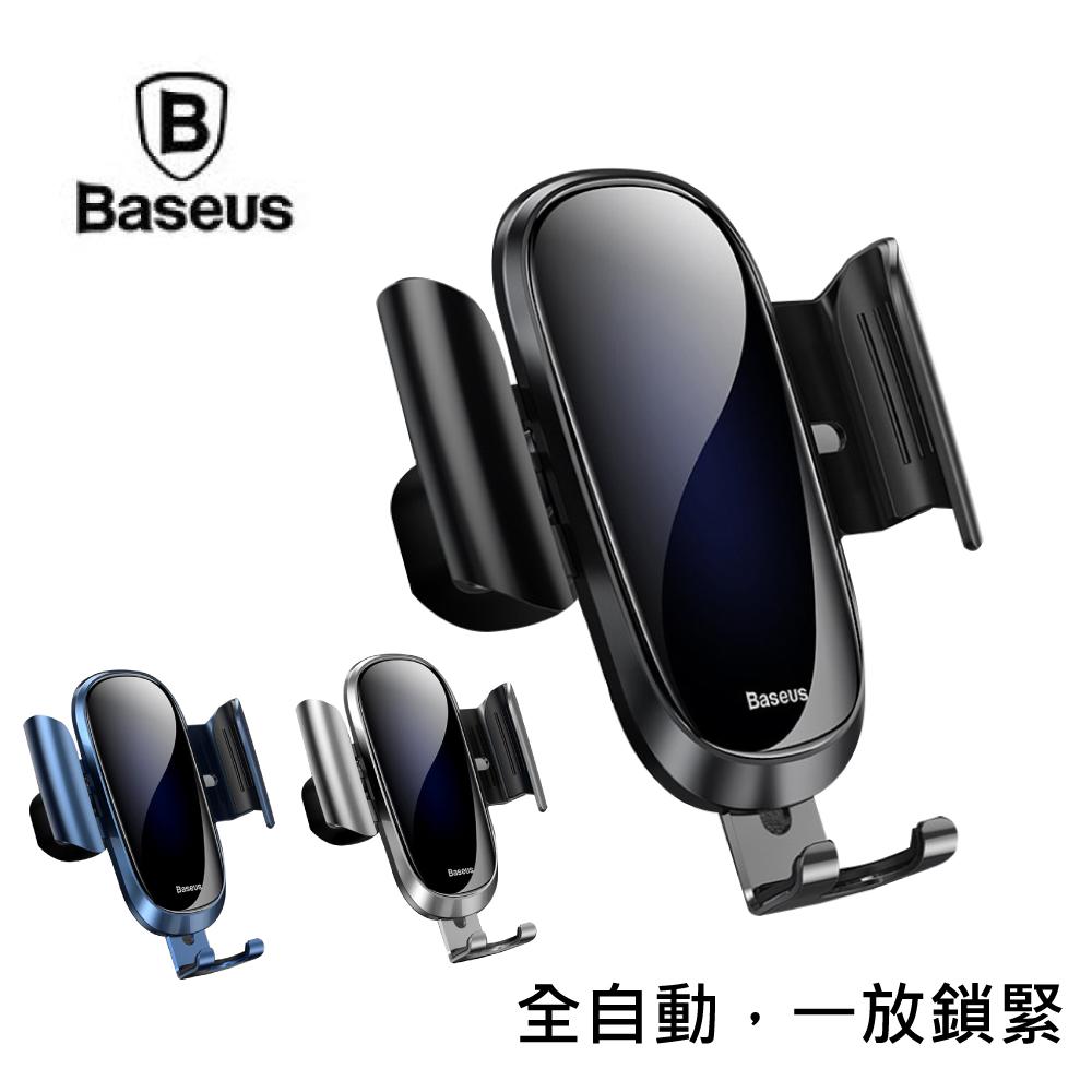 Baseus 倍思 未來重力支架 車用支架 - 藍色