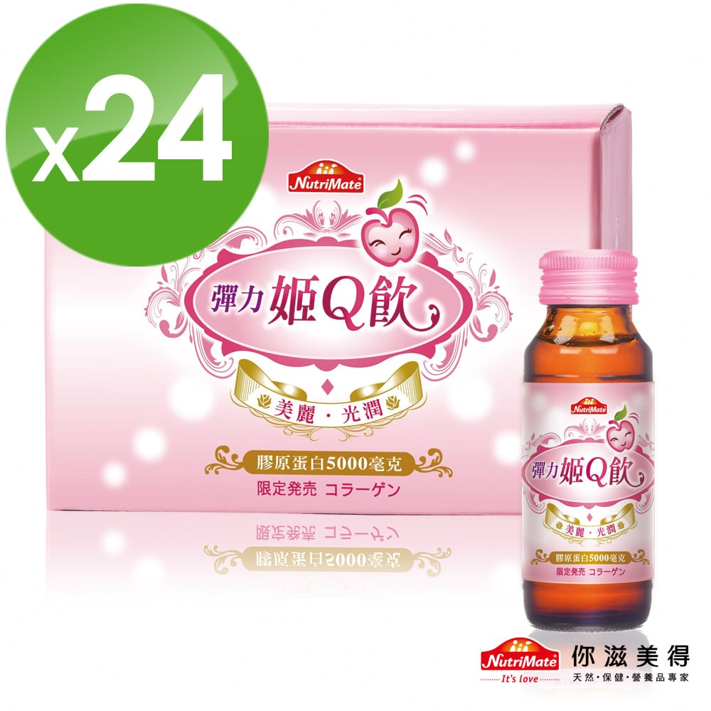 【Nutrimate你滋美得】姬Q飲(60ML/瓶)-24入