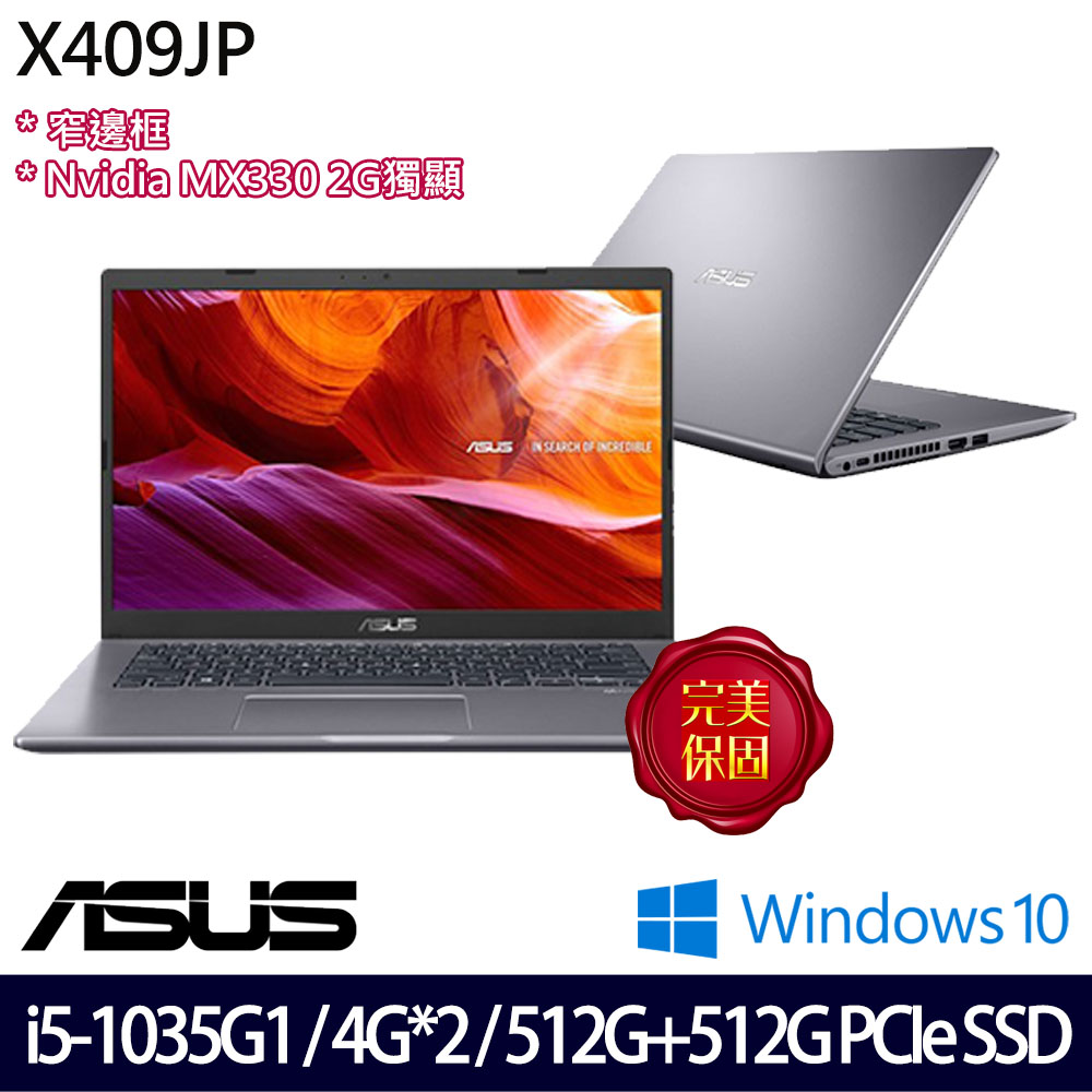 【硬碟升級】《ASUS 華碩》X409JP-0051G1035G1(14吋FHD/i5-1035G1/8G/512G+512G PCIe/MX330/兩年保)