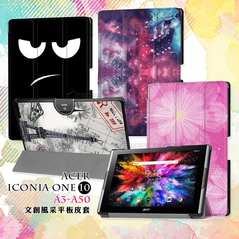 VXTRA ACER Iconia Tab 10 A3-A50 文創彩繪 隱形磁力皮套 平板保護套 (大波斯菊)