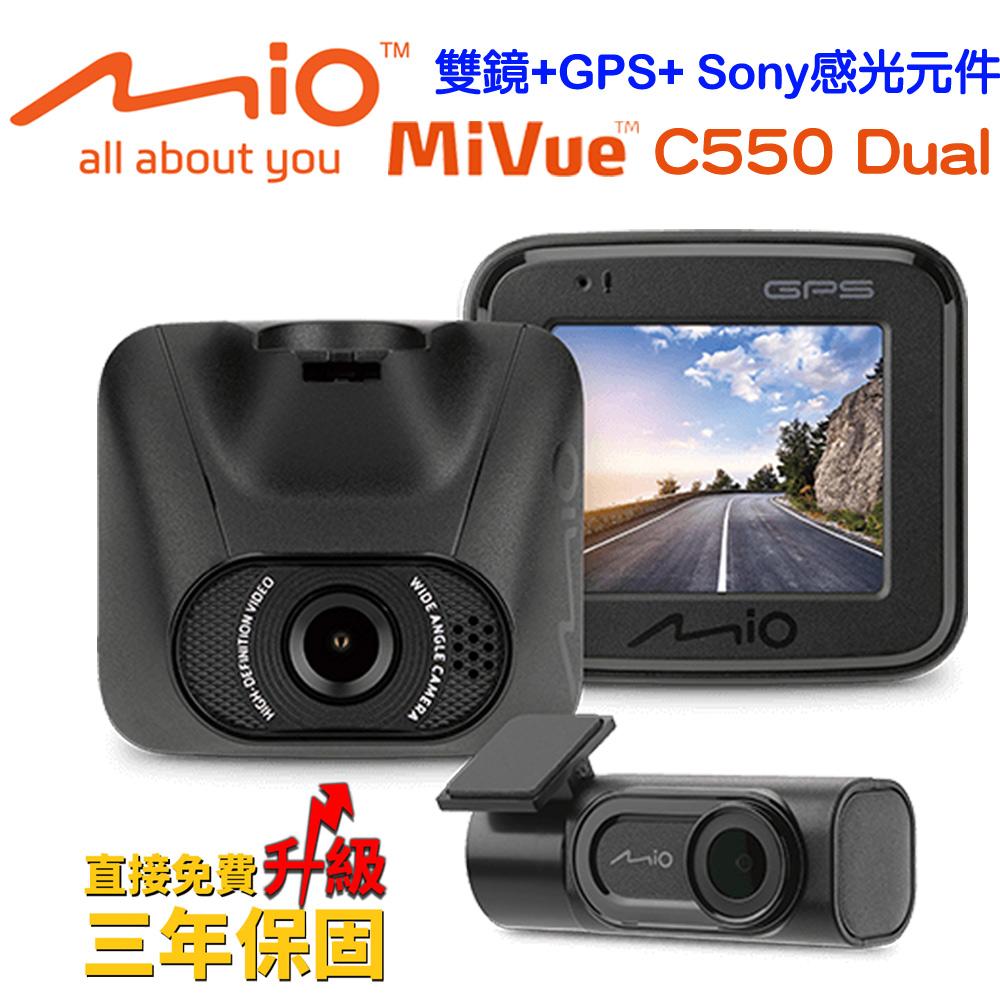 Mio MiVue C550 Dual夜視進化GPS雙鏡行車記錄器+32G+點煙器+擦拭布+手機矽膠立架
