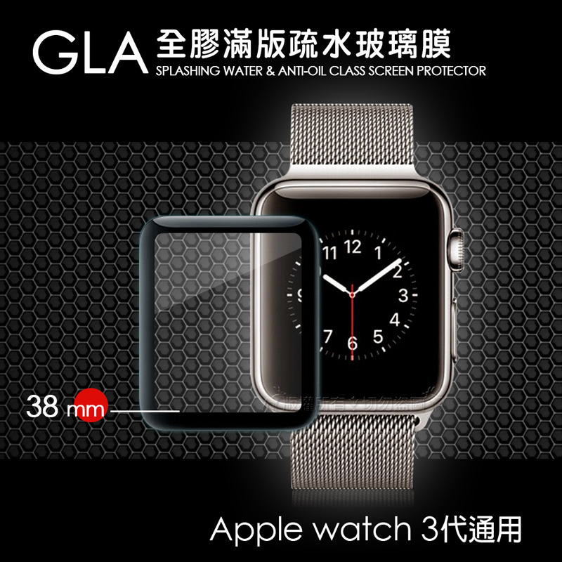 GLA Apple Watch Series 3/2/1 38mm全膠曲面滿版疏水玻璃貼 3代通用(黑)