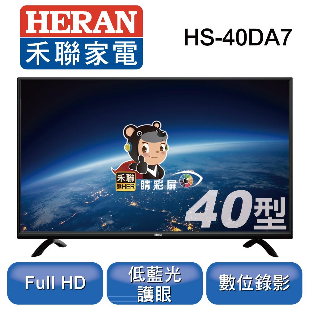 【HERAN禾聯】 40型低藍光護眼液晶顯示器HS-40DA7【不含基本安裝】
