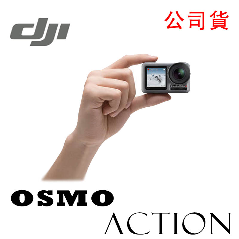 【贈好禮】DJI Osmo Action 4K HDR 防水運動相機 潛水玩家套組 公司貨保固一年