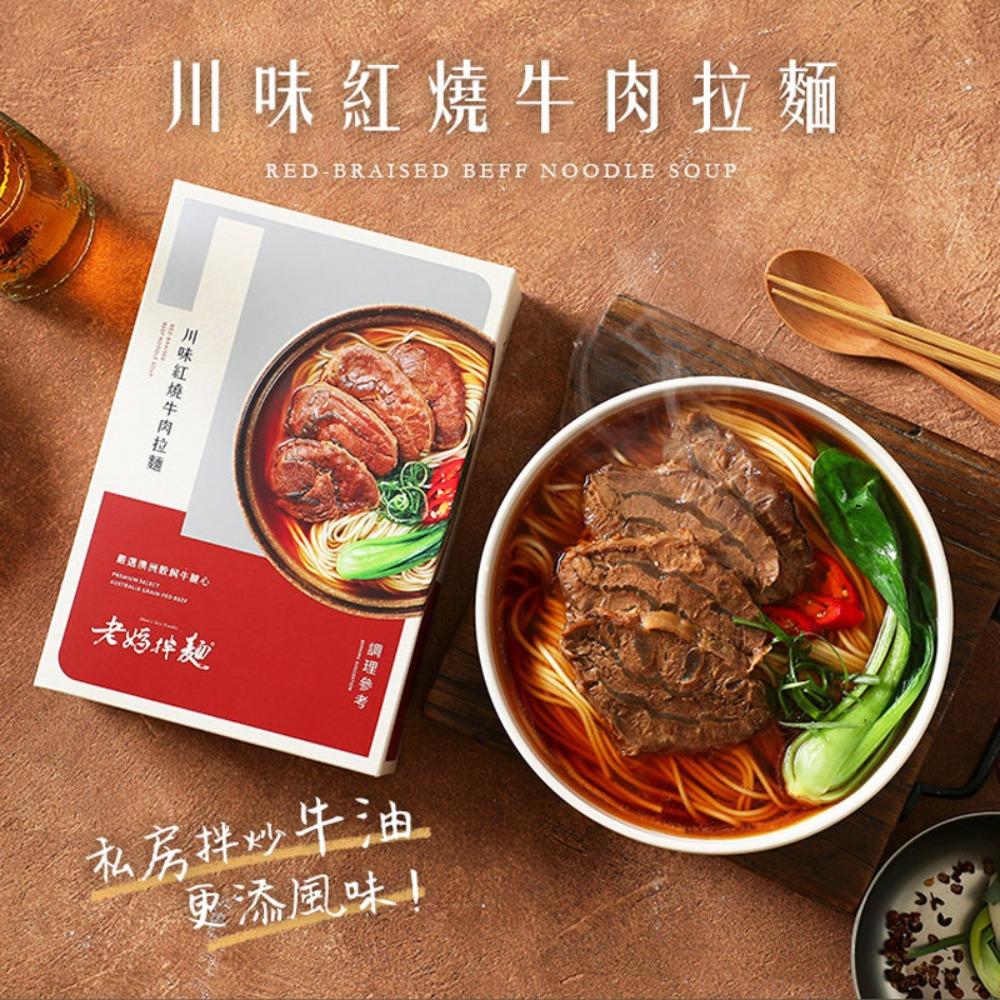 【老媽拌麵】川味紅燒牛肉拉麵x3盒(565g/盒)