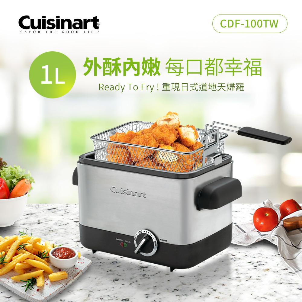 美國Cuisinart美膳雅 1.1L不鏽鋼輕巧型溫控油炸鍋 CDF-100TW