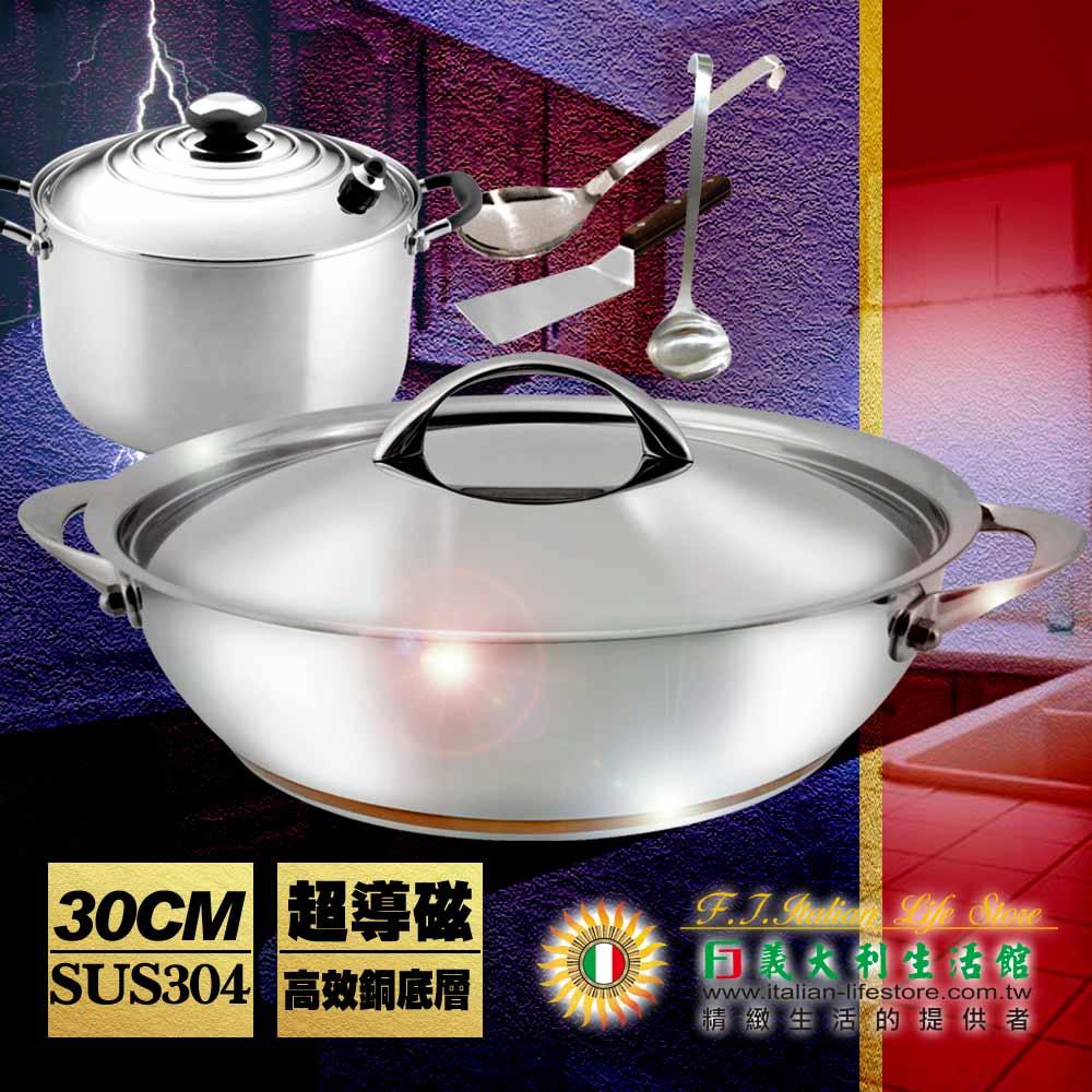 【FJ飛捷】超導磁高效銅底平底鍋節能套組(30平底、22快鍋)