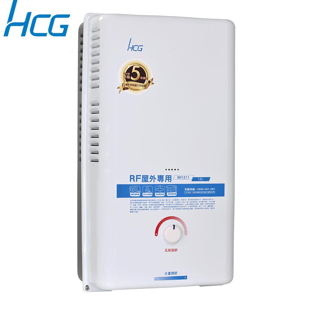【和成 HCG】屋外型熱水器12L GH1211-NG (天然瓦斯)