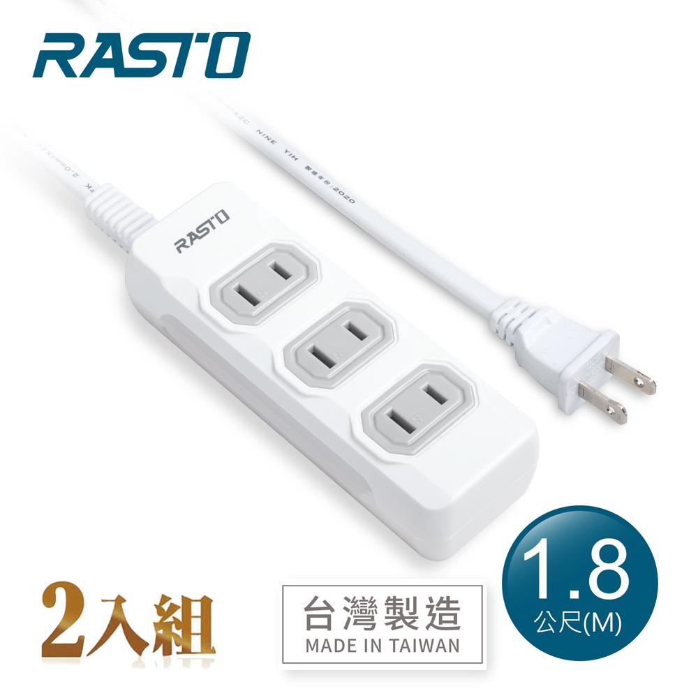 【2入組】RASTO FE7 三插二孔延長線 1.8M-灰